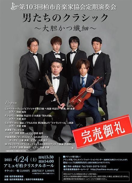 第104回定期演奏会 男たちのクラシック 〜⼤胆かつ繊細〜